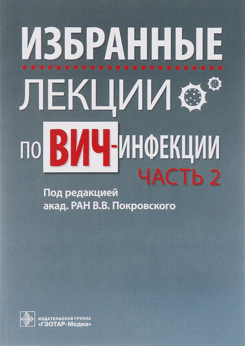 Избранные лекции по ВИЧ-инфекции. В 2 частях. Часть 2