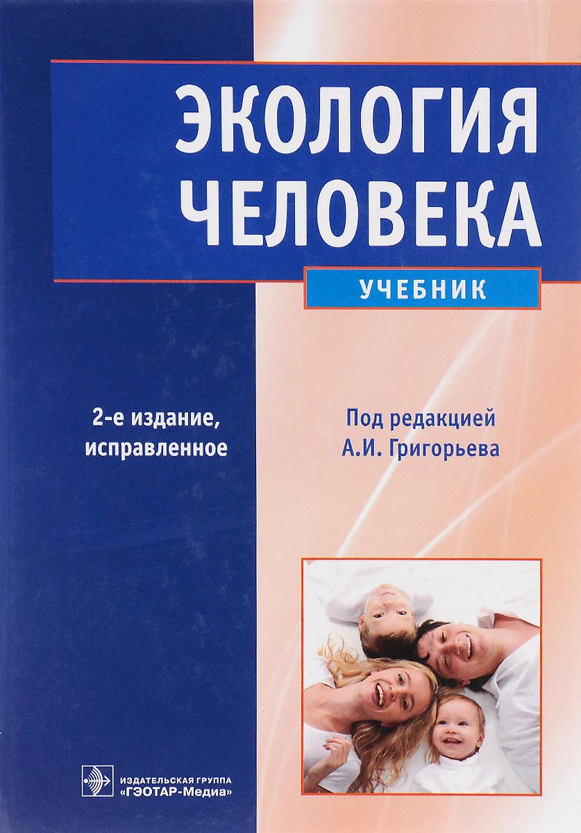 Экология человека (+CD-ROM)