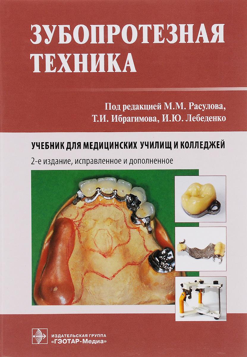 Зубопротезная техника. Учебник