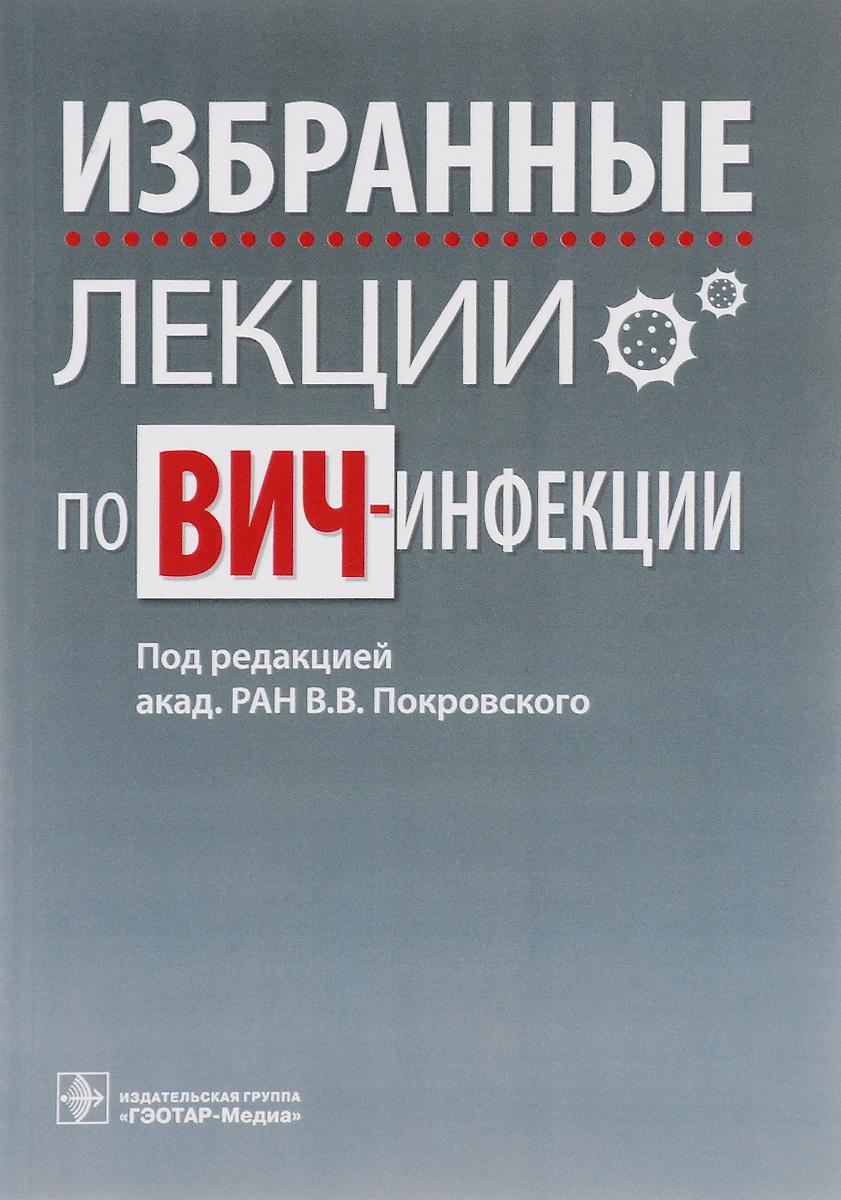 Избранные лекции по ВИЧ-инфекции