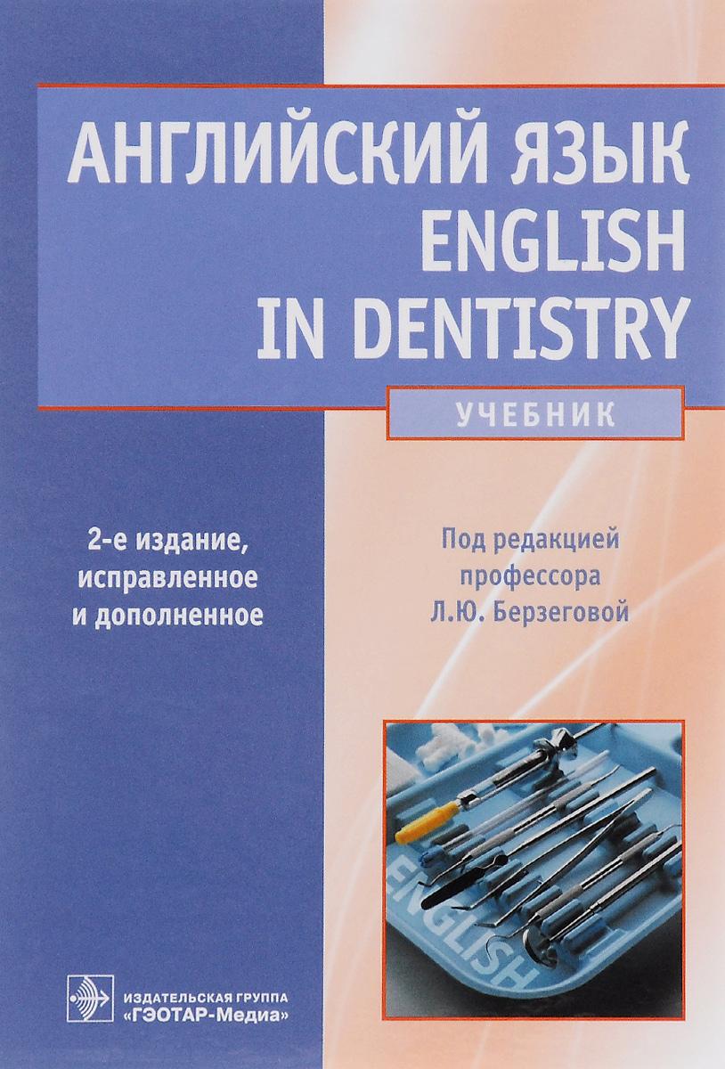 Английский язык. English in Dentistry. Учебник