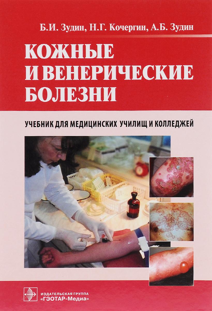 Кожные и венерические болезни. Учебник ( 978-5-9704-3777-3 )
