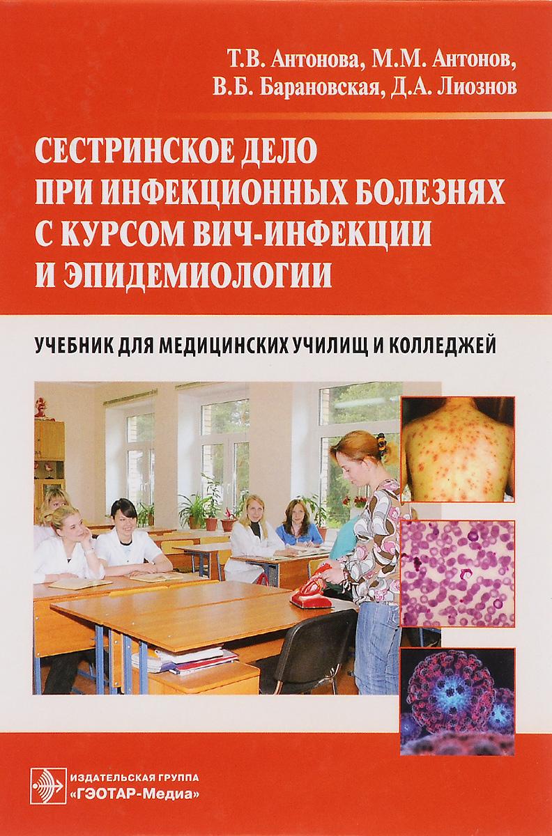 Сестринское дело при инфекционных болезнях с курсом ВИЧ-инфекции и эпидемиологии. Учебник