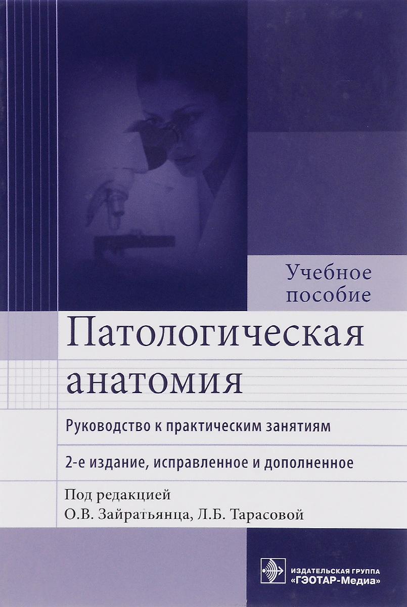 Патологическая анатомия. Руководство к практическим занятиям. Учебное пособие