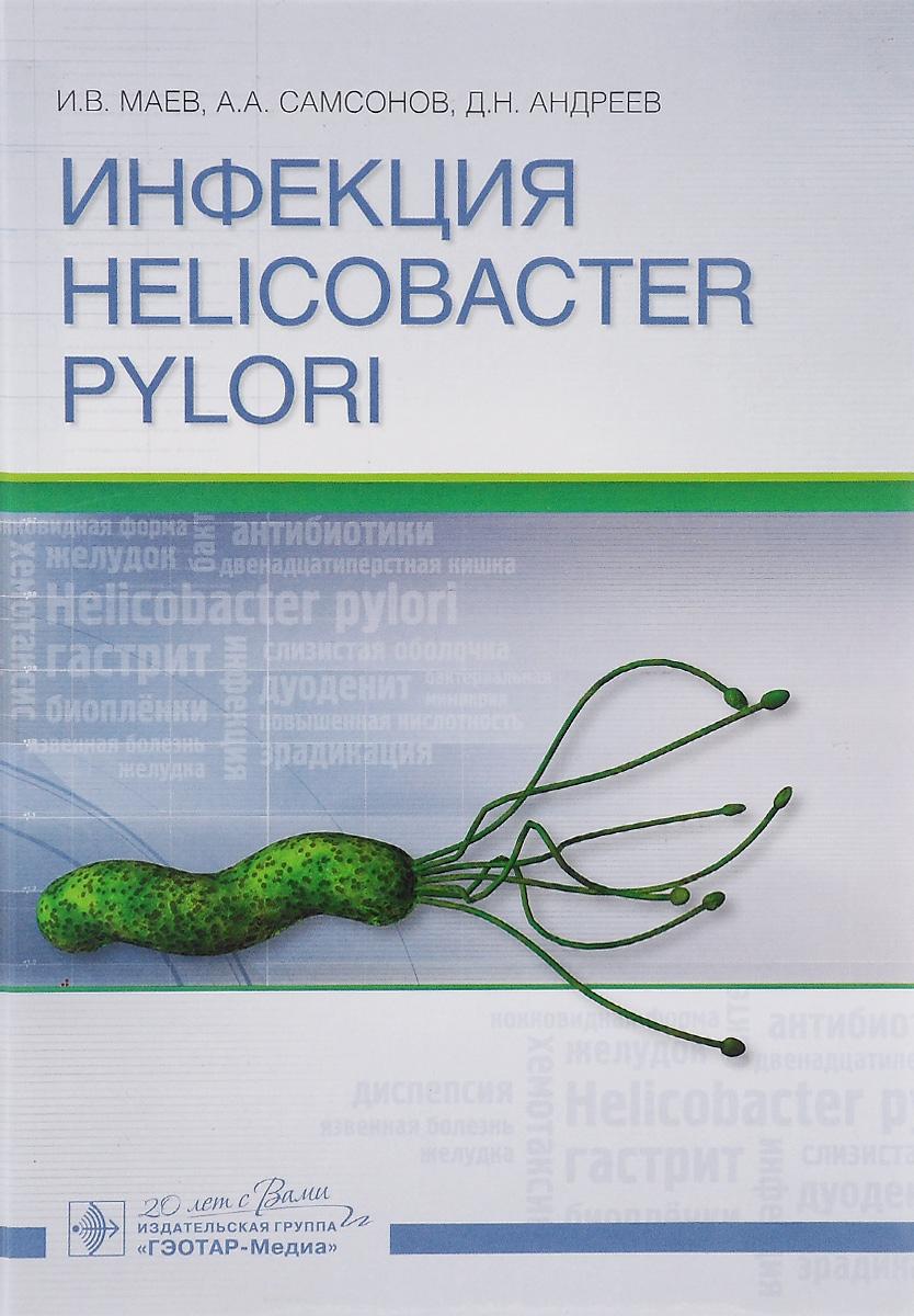 Инфекция Helicobacter pylori