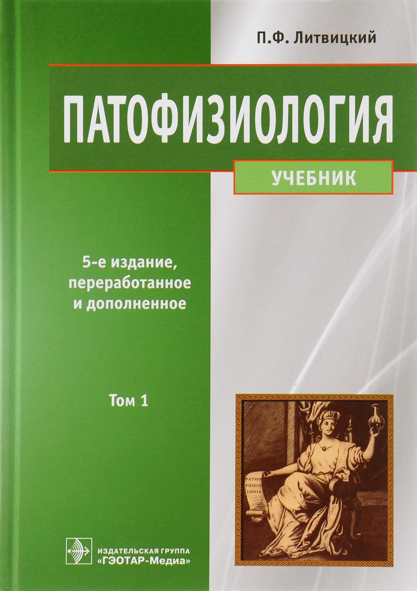 Литвицкий патофизиология скачать pdf бесплатно