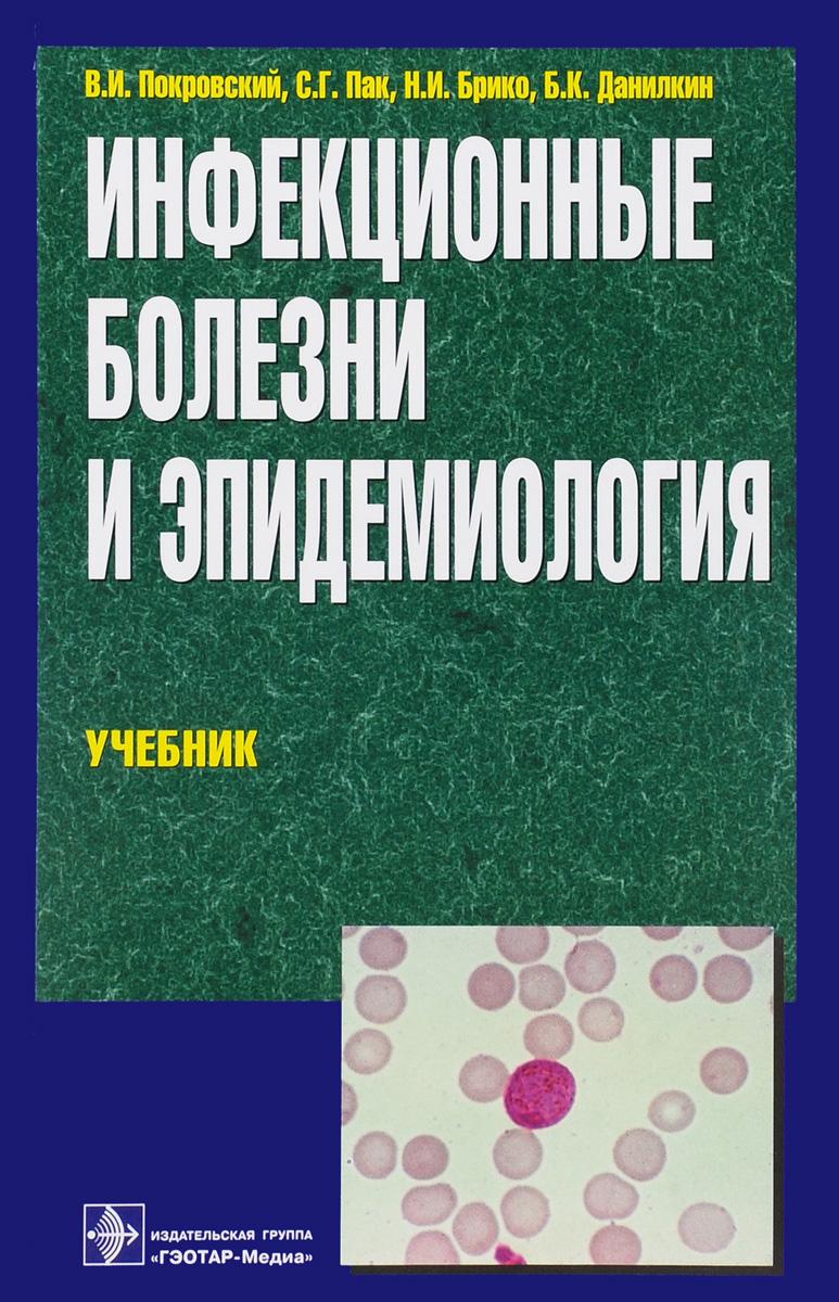 Инфекционные болезни и эпидемиология ( 978-5-9704-1652-5 )