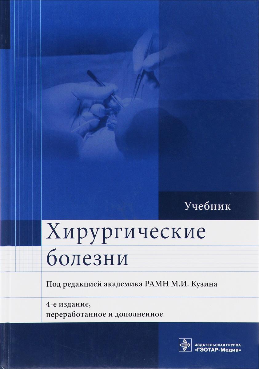 хирургические болезни кузин pdf скачать бесплатно
