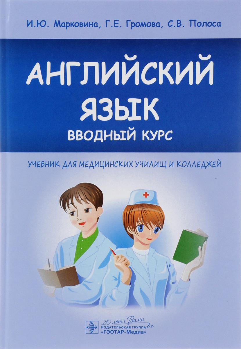 Английский язык. Вводный курс. Учебник