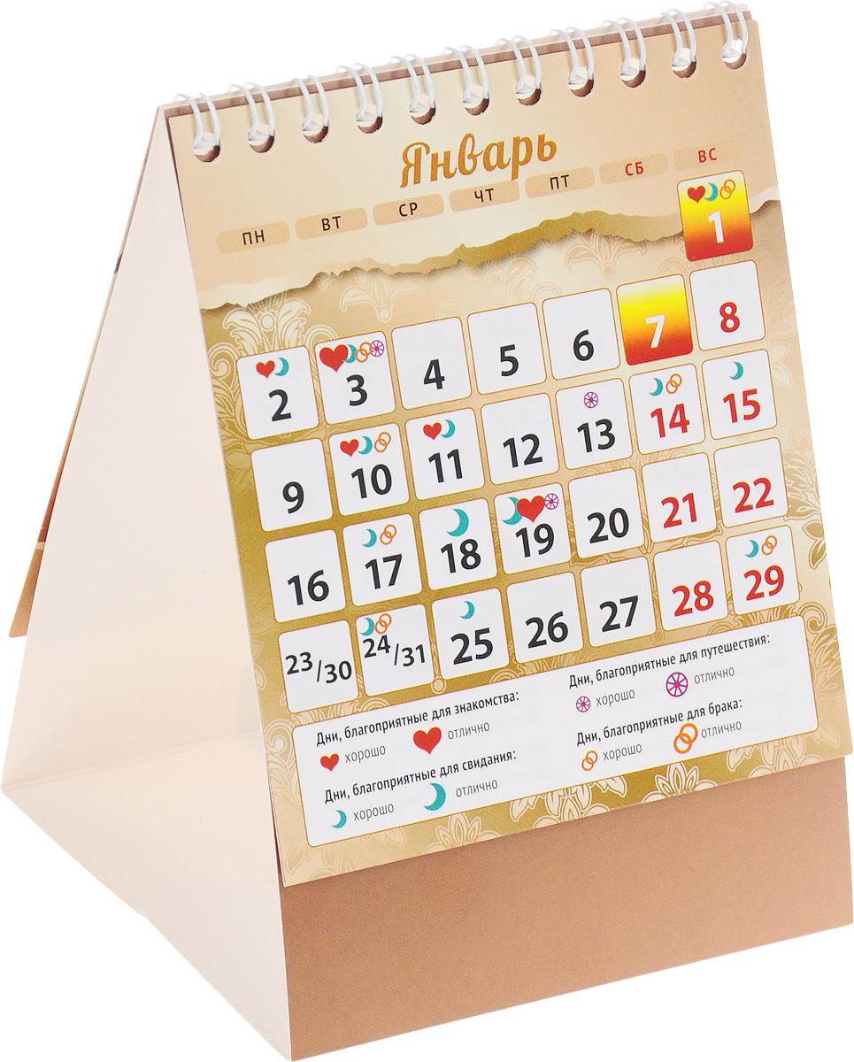 Календарь 2017 (на спирали). Магия любви