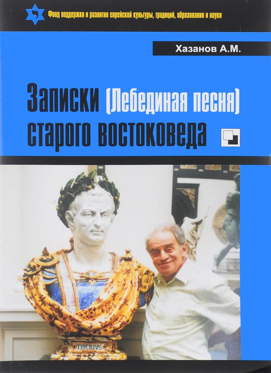 Записки (Лебединая песня) старого востоковеда