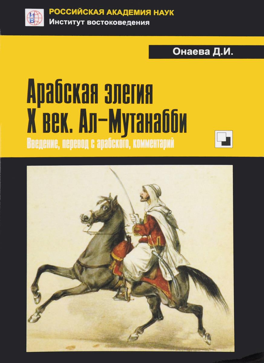Арабская элегия. X век. Ал-Мутанабби. Введение, перевод с арабского, комментарий