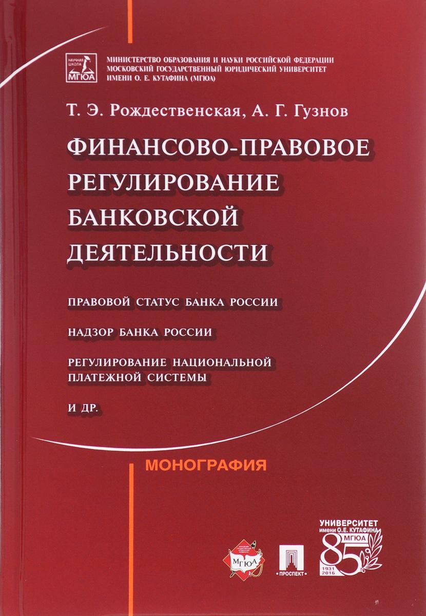 Финансово-правовое регулирование банковской деятельности.Монография ( 978-5-392-21140-1 )