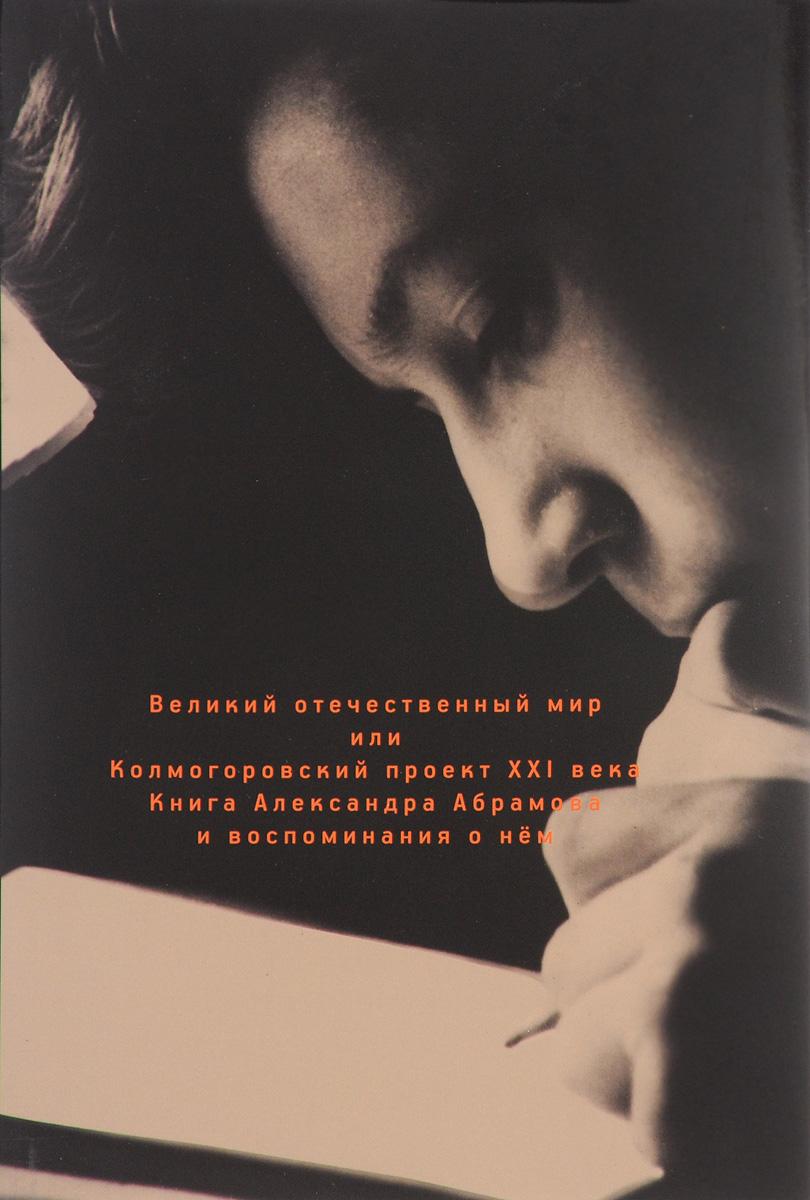 Великий отечественный мир, или Колмогоровский проект XXI века. Книга Александра Абрамова и воспоминания о нём
