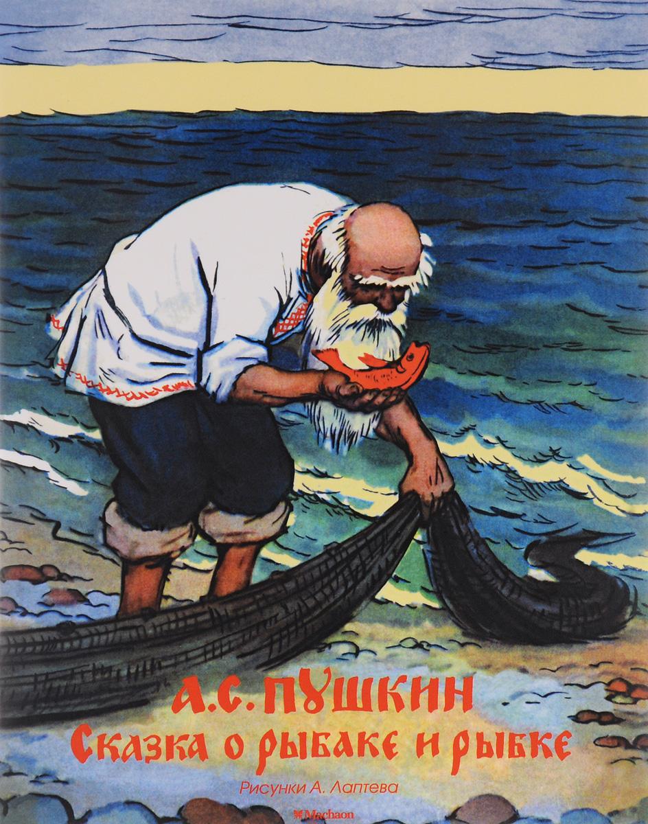 рыбак и рыбка научный стиль