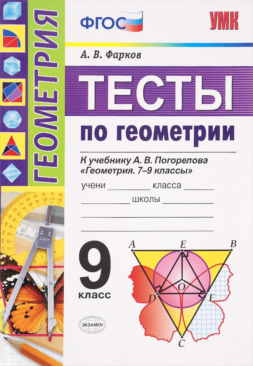 Геометрия. 9 класс. Тесты. К учебнику А. В. Погорелова.ФГОС