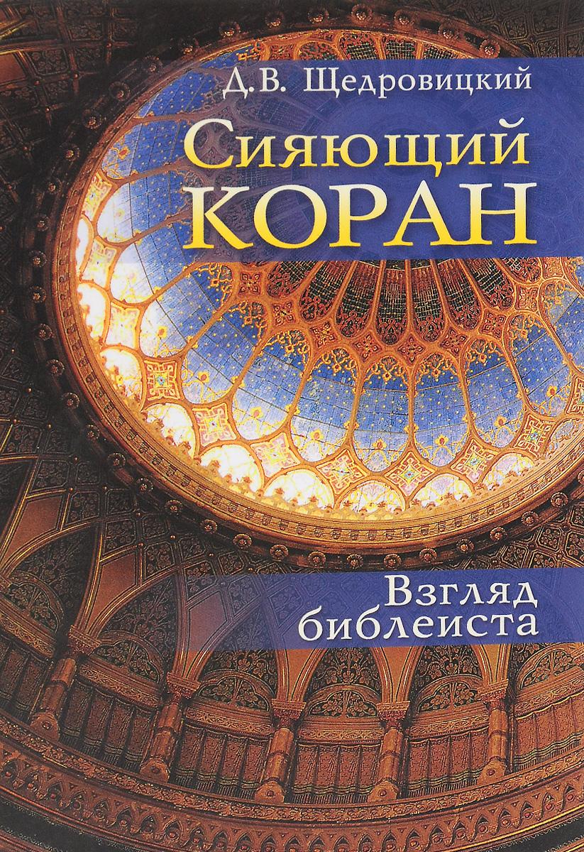 Сияющий Коран. Взгляд библеиста