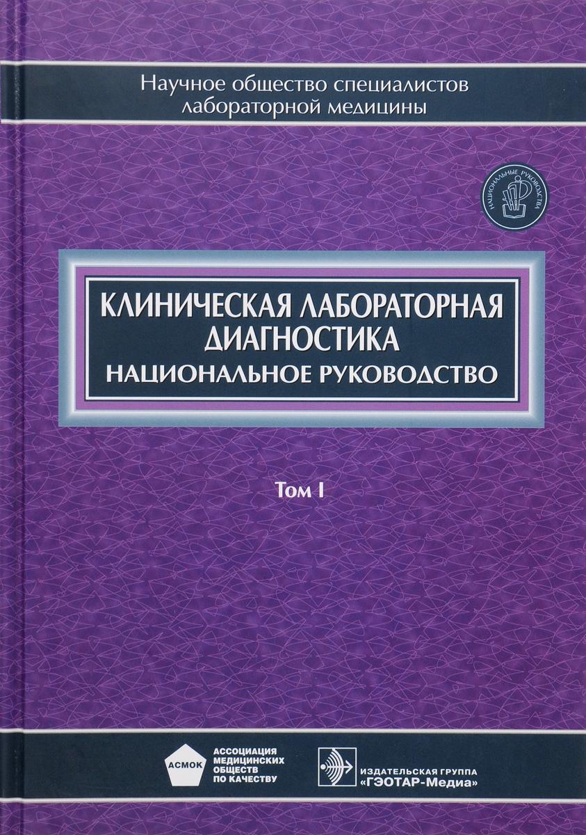 Клиническая лабораторная диагностика. Национальное руководство. В 2 томах. Том 1