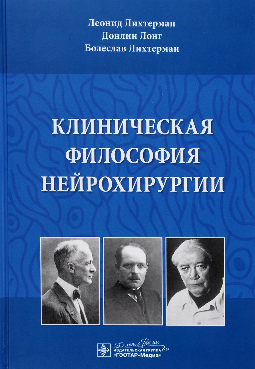 Клиническая философия нейрохирургии
