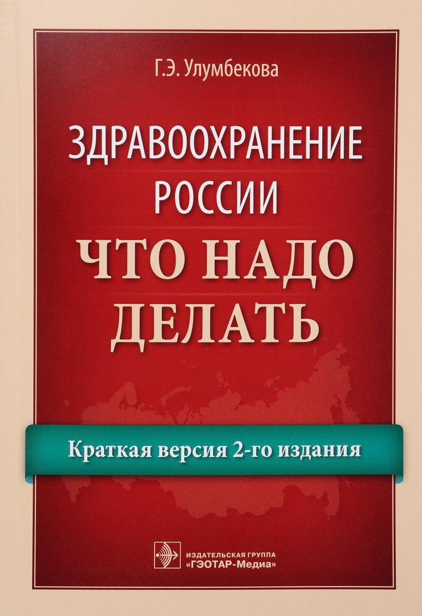 Здравоохранение России. Что надо делать. Краткая версия 2-го издания