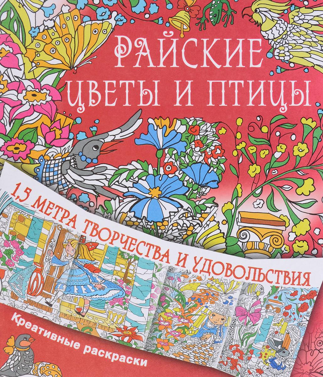 Райские цветы и птицы