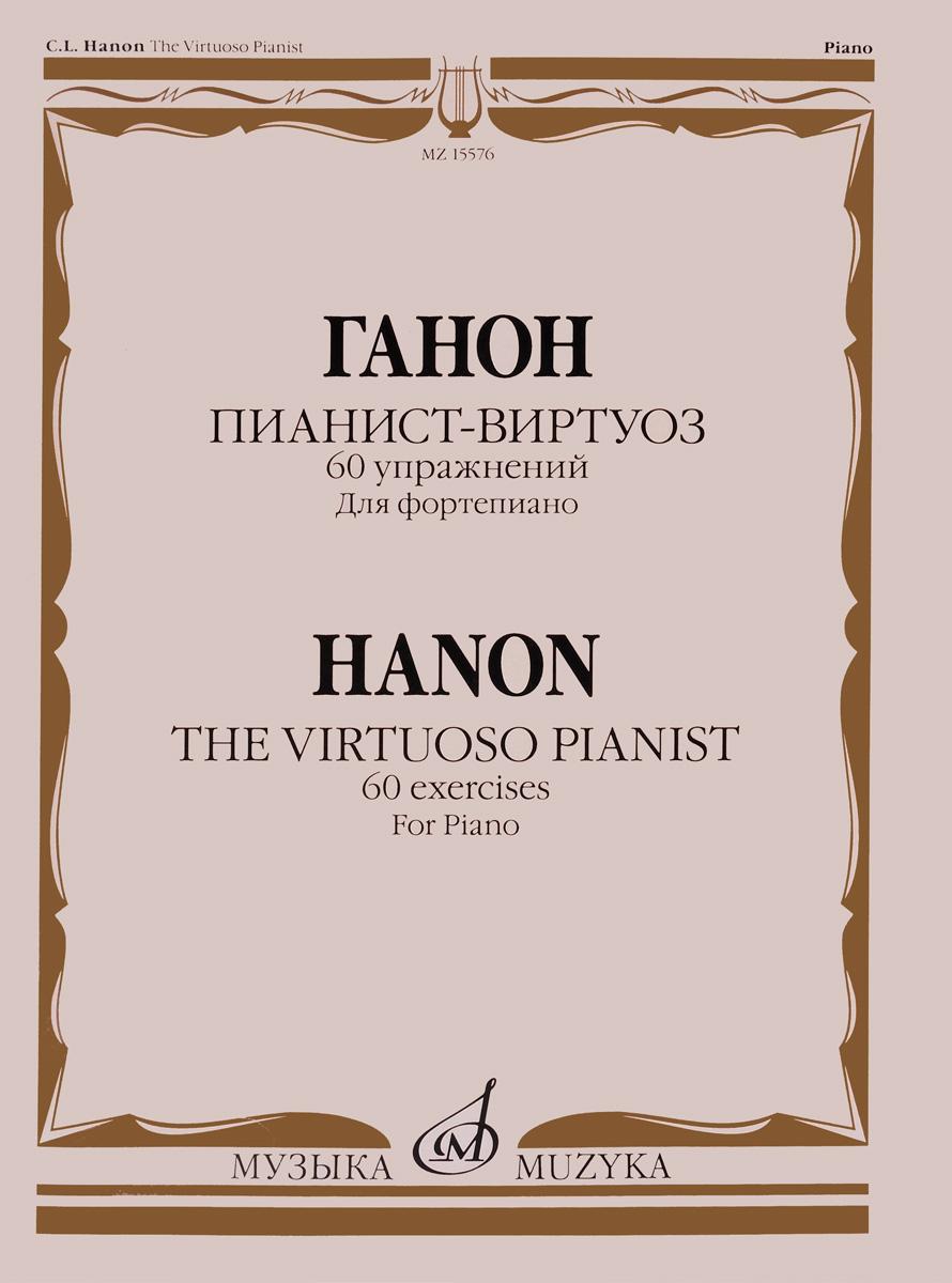 Ганон. Пианист-виртуоз. 60 упражнений для фортепиано