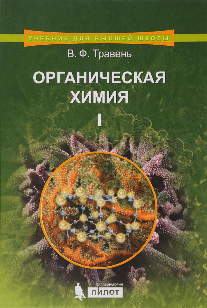 Органическая химия. Учебное пособие. В 3 томах. Том 1