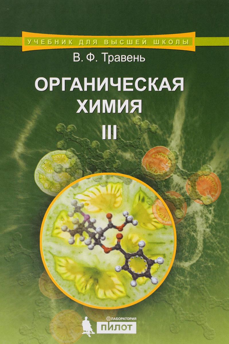 Органическая химия. Учебное пособие. В 3 томах. Том 3