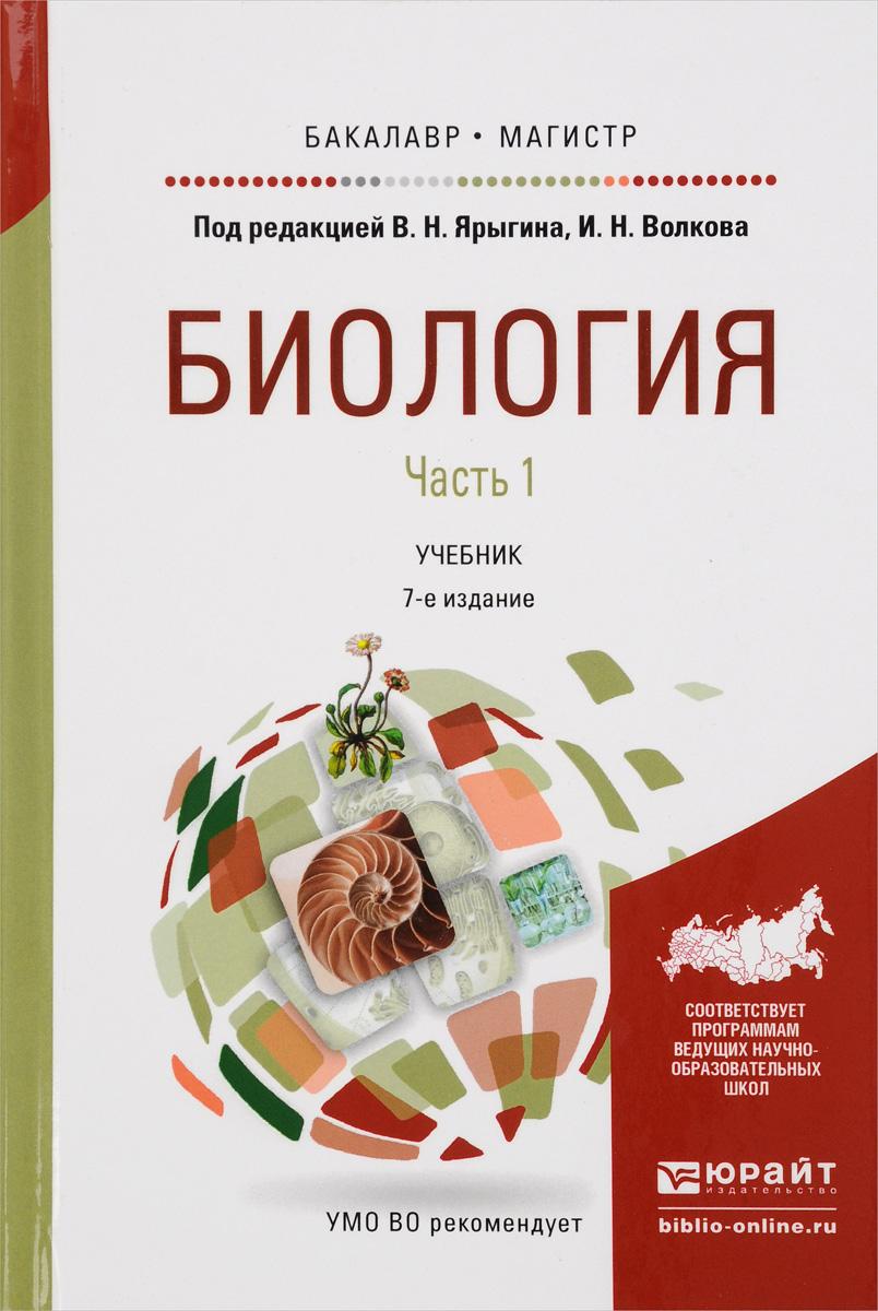 Биология. Учебник. В 2 частях. Часть 1