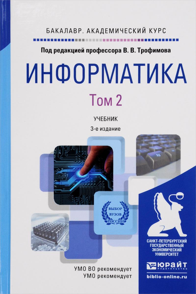 Информатика. Учебник. В 2 томах. Том 2