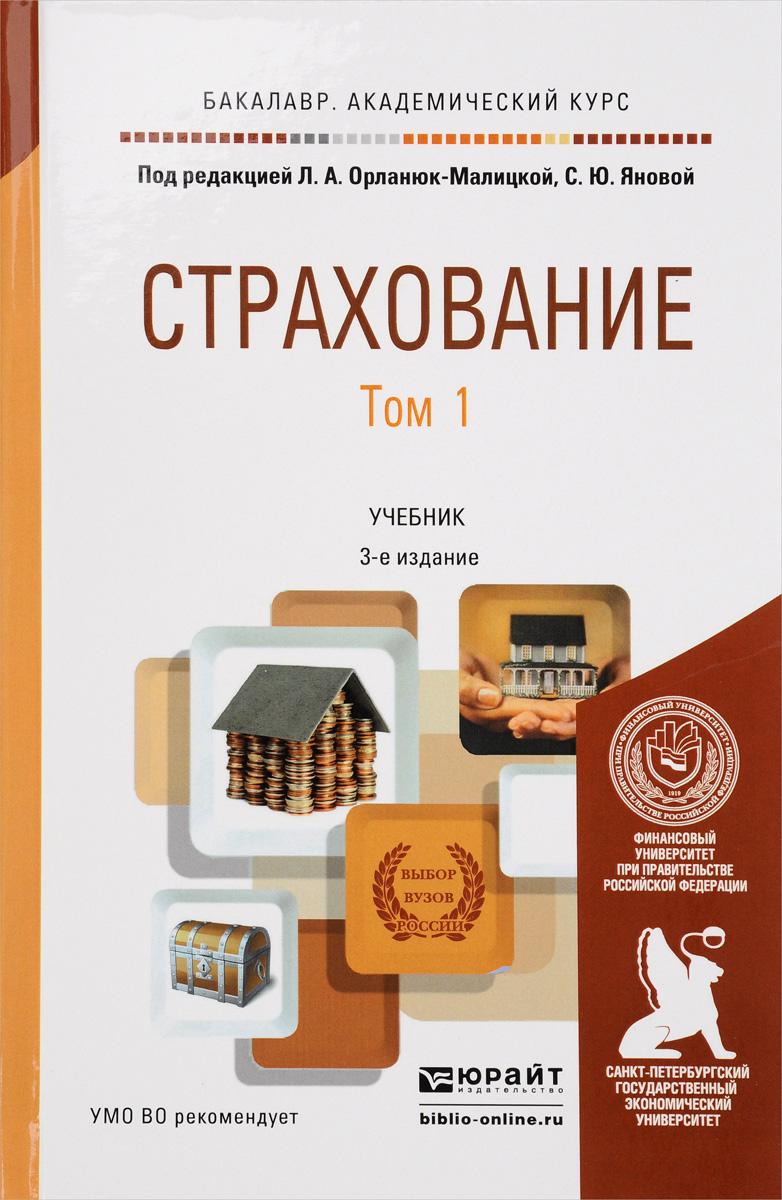 Страхование. Учебник. В 2 томах. Том 1