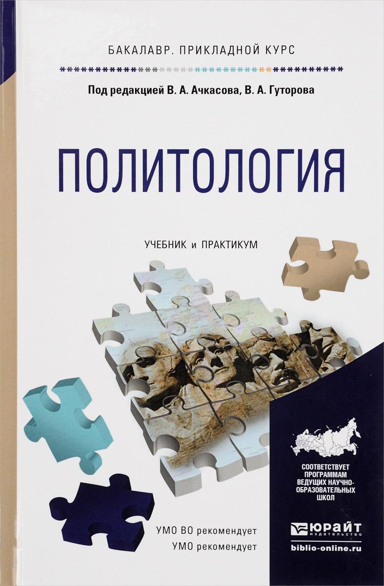 Политология. Учебник и практикум