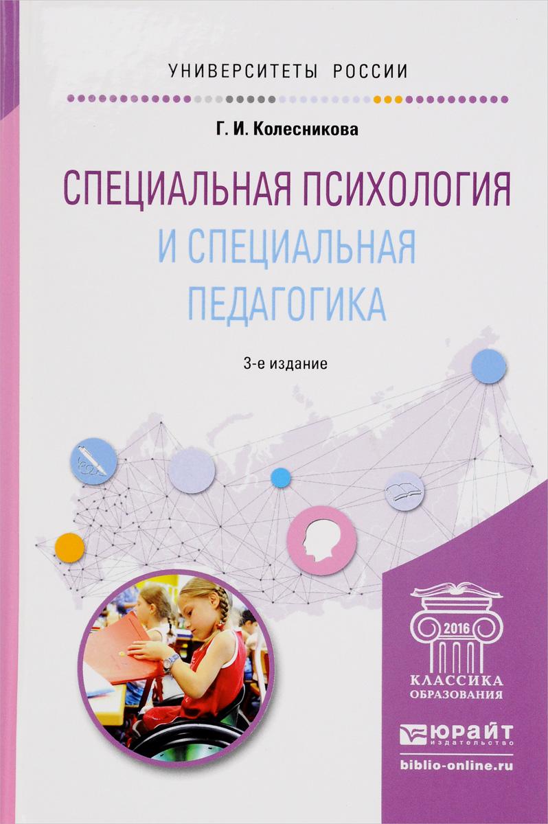 Специальная психология и специальная педагогика. Учебное пособие