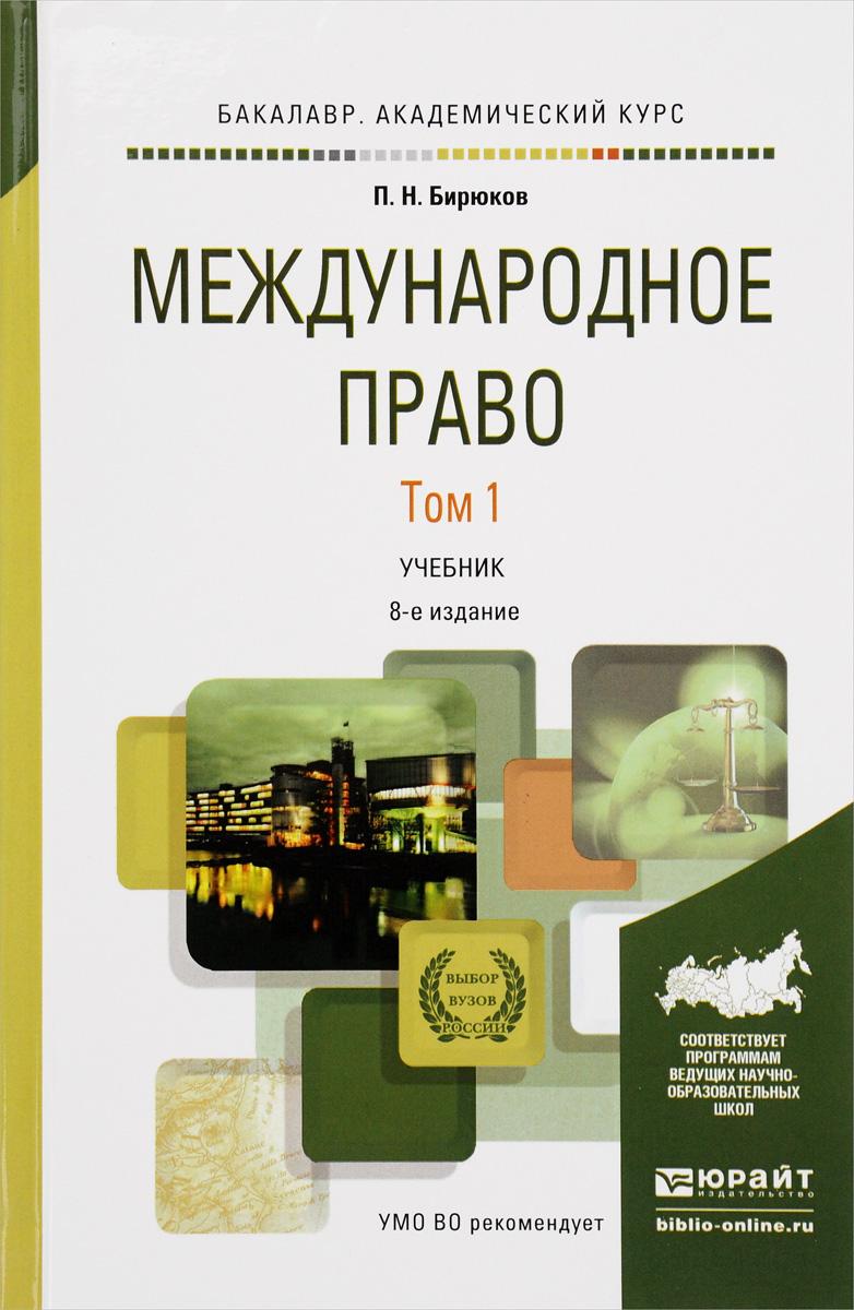Международное право. Учебник. В 2 томах. Том 1