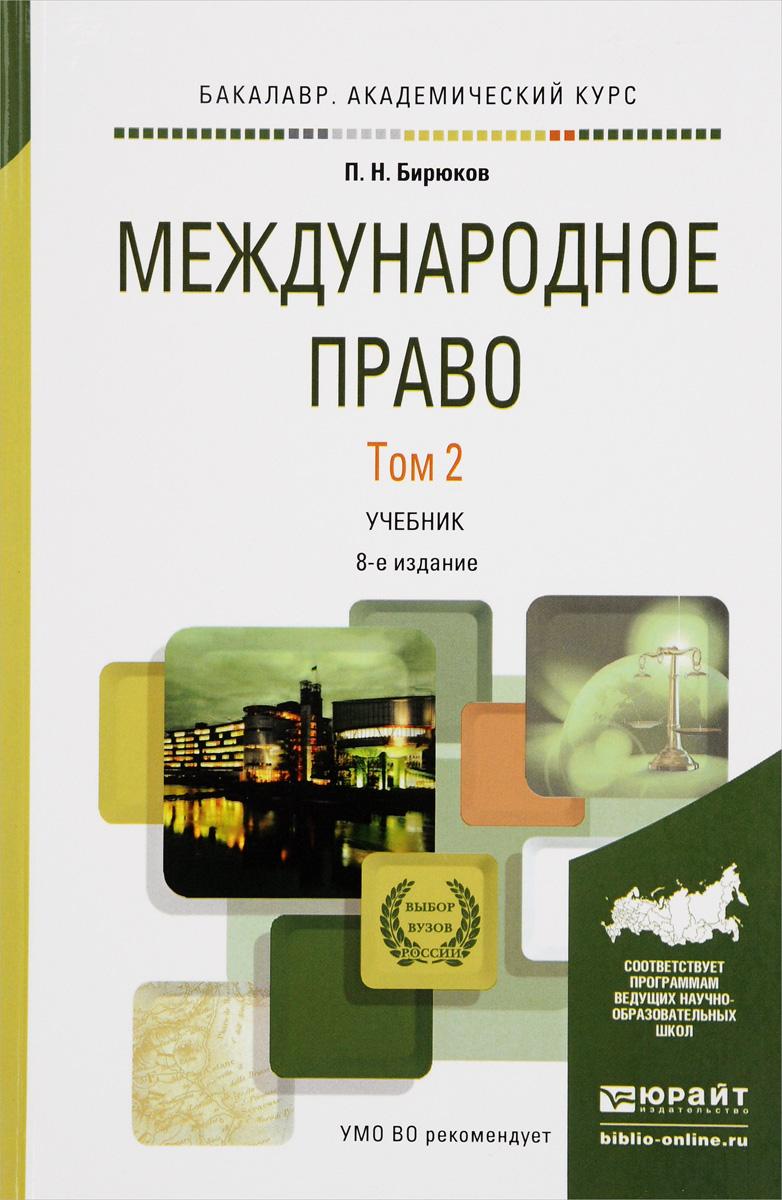 Шумилов В.М Международное Право Учебник Для Вузов.