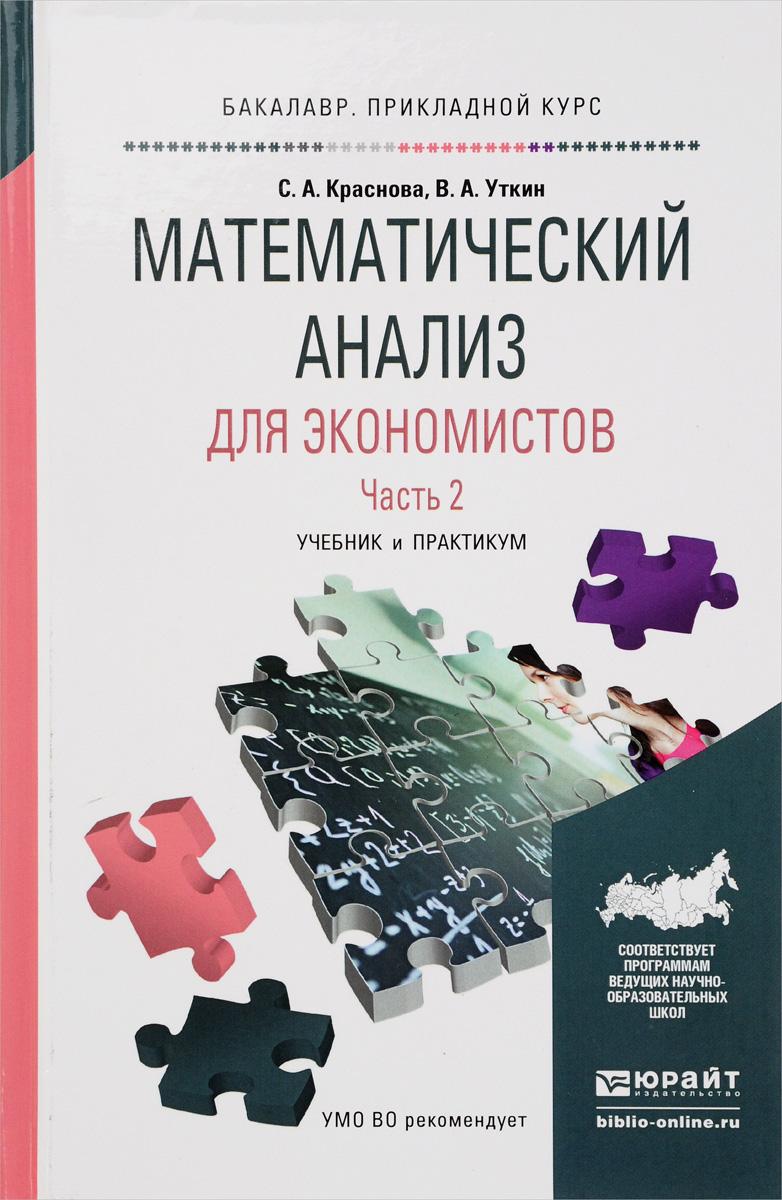 Математический анализ для экономистов. Учебник и практикум. В 2 частях. Часть 2