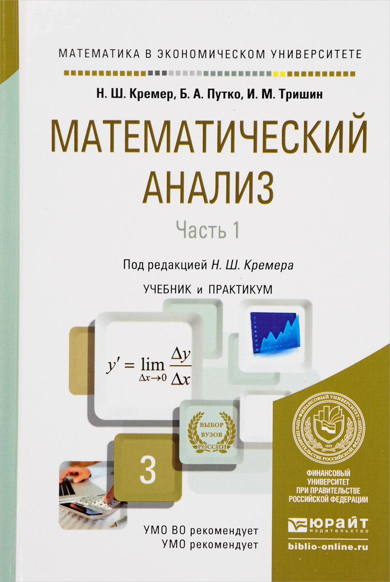 Математический анализ. Учебник и практикум. В 2 частях. Часть 112296407В издании даются геометрический и экономический смыслы математических понятий, приводятся математические формулировки ряда экономических законов, рассматриваются приложения математики в экономике. Издание состоит из двух частей. В первой части рассмотрены введение в анализ, дифференциальные исчисления. Во второй - функции нескольких переменных, интегральное исчисление и дифференциальное уравнение, ряды. Существенным отличием книги является наличие в ней наряду с традиционными контрольными заданиями тестовых заданий.