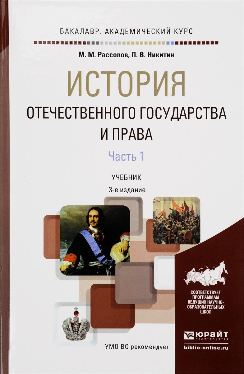 История отечественного государства и права. В 2 частях. Часть 1. Учебник