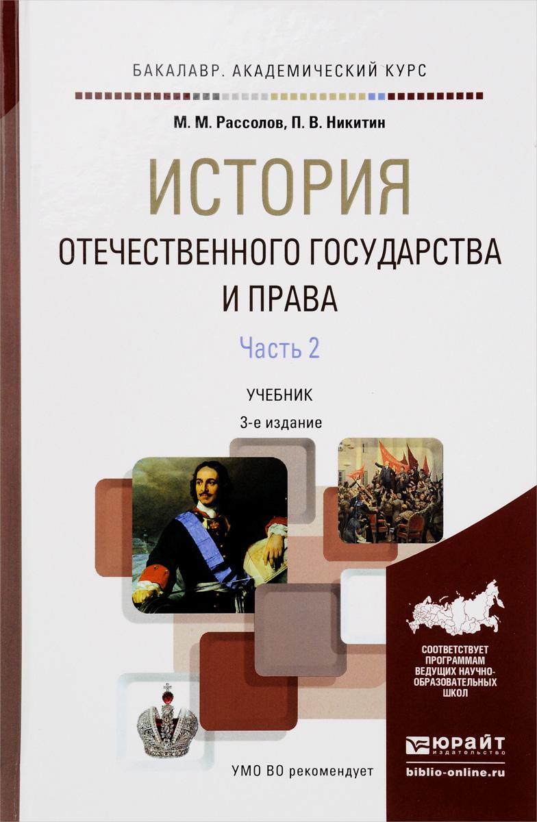 История отечественного государства и права. В 2 частях. Часть 2. Учебник