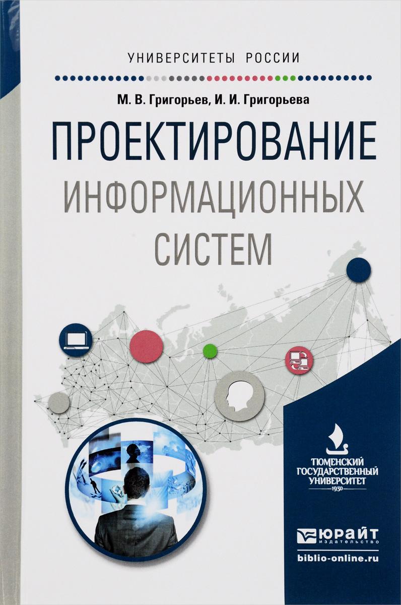 Проектирование информационных систем. Учебное пособие
