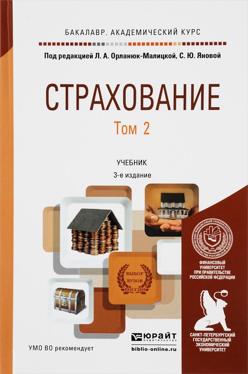 Страхование. Учебник. В 2 томах. Том 2