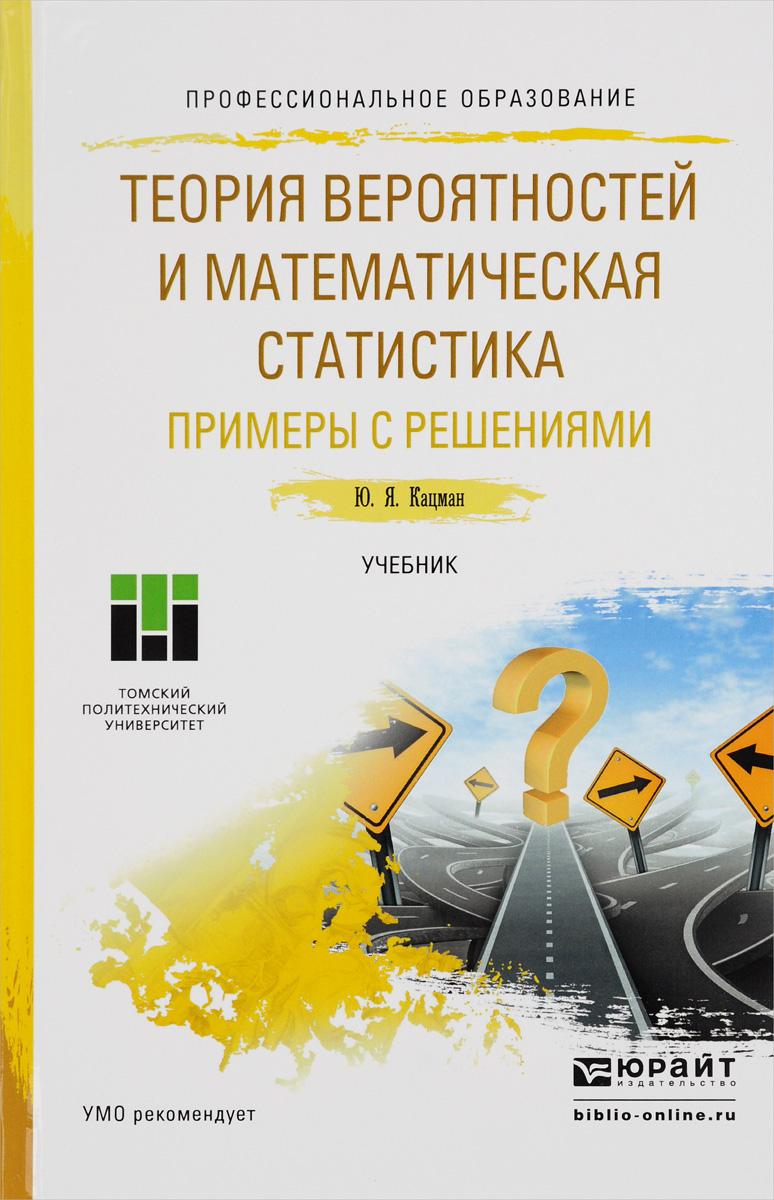 Теория вероятностей и математическая статистика. Примеры с решениями. Учебник