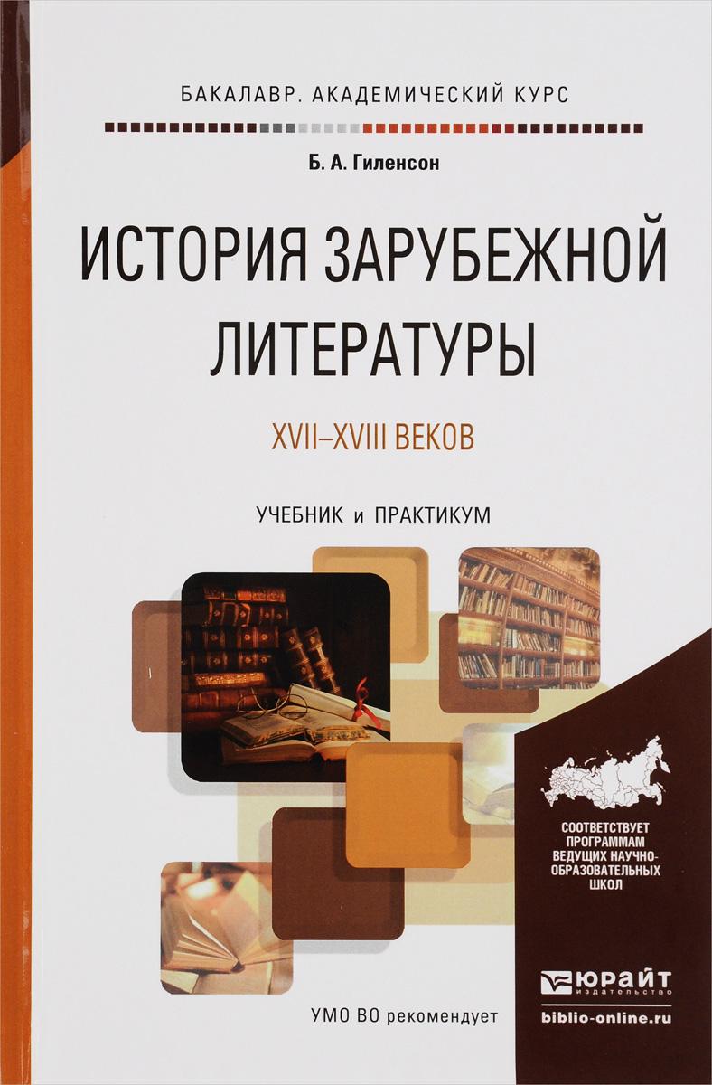 История зарубежной литературы XVII - XVIII веков. Учебник и практикум