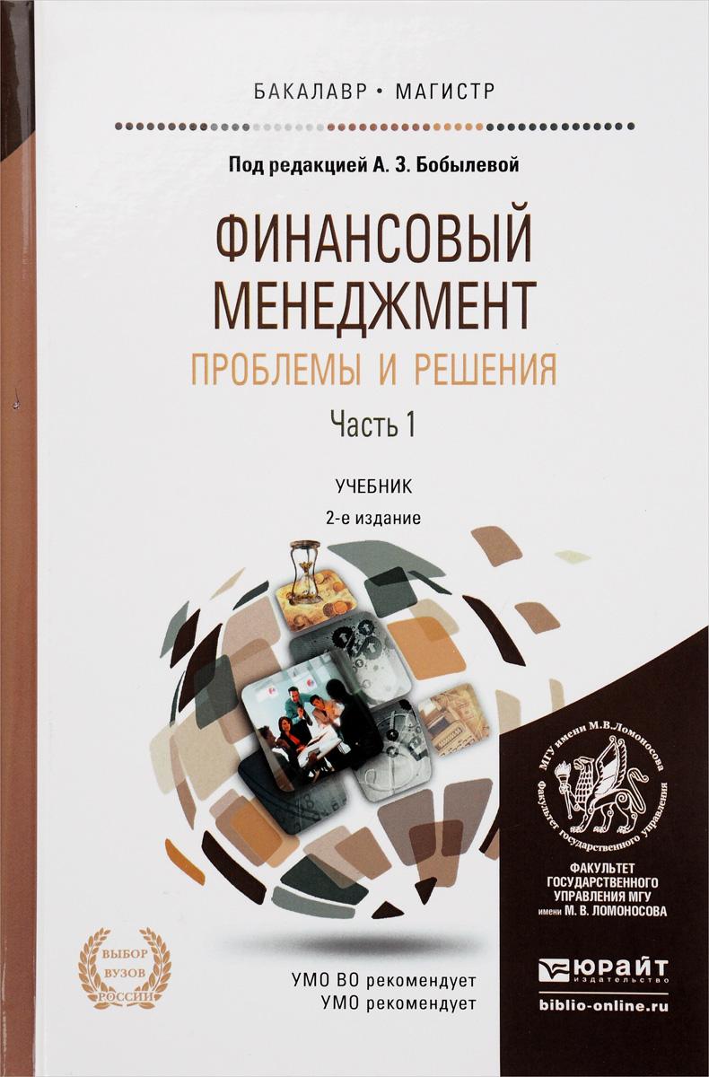 Финансовый менеджмент. Проблемы и решения. В 2 частях. Часть 1. Учебник