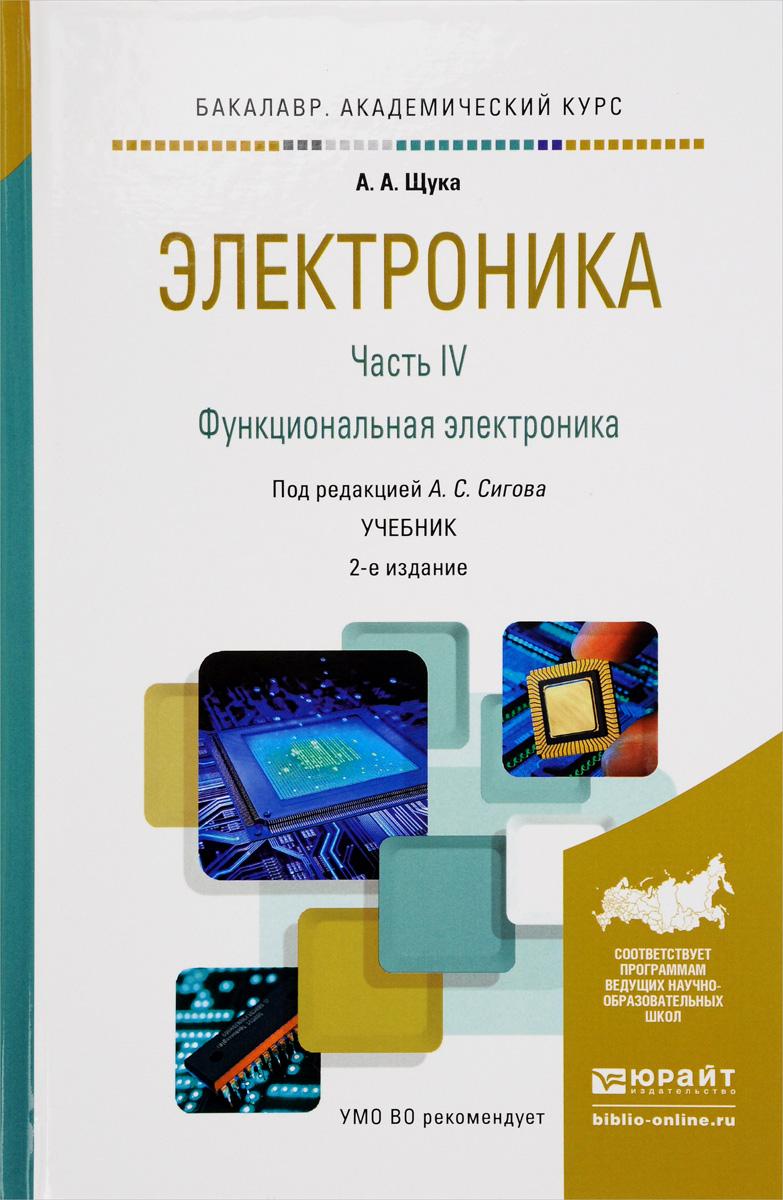 Электроника. В 4 частях. Часть 4. Функциональная электроника. Учебник