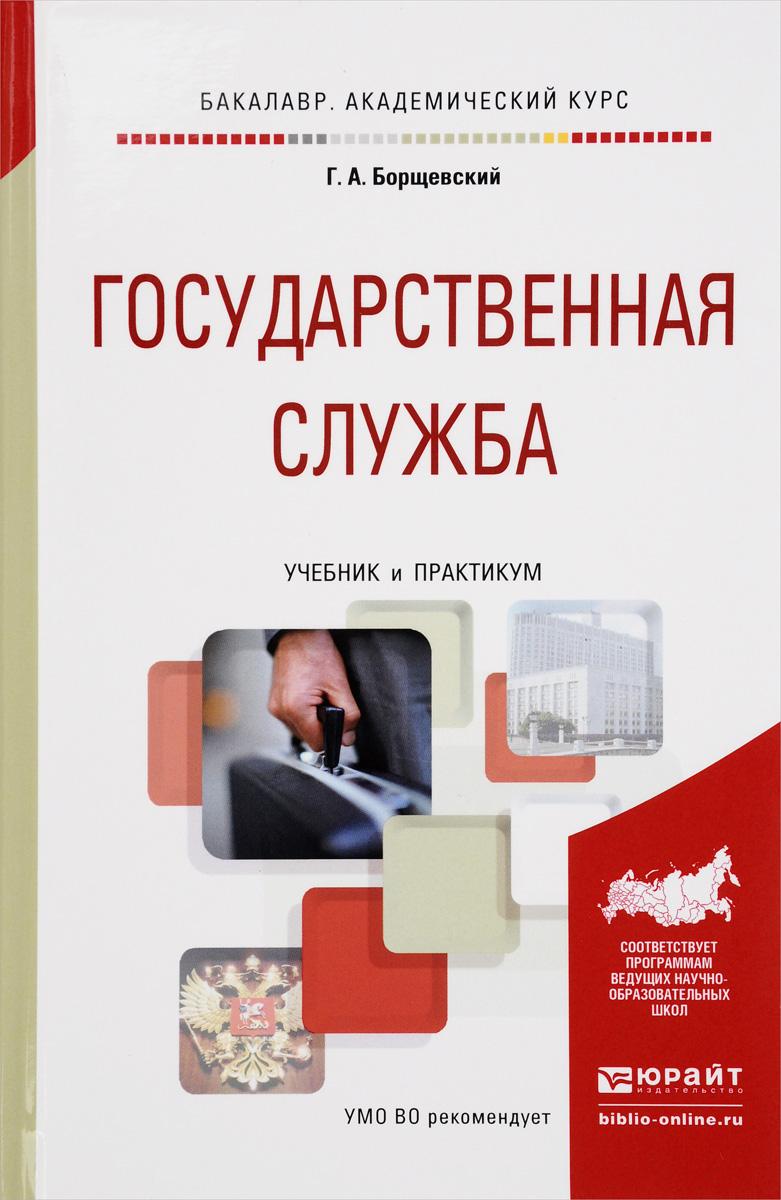 Государственная служба. Учебник и практикум