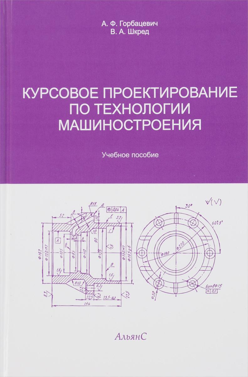 Курсовое проектирование по технологии машиностроения. Учебное пособие