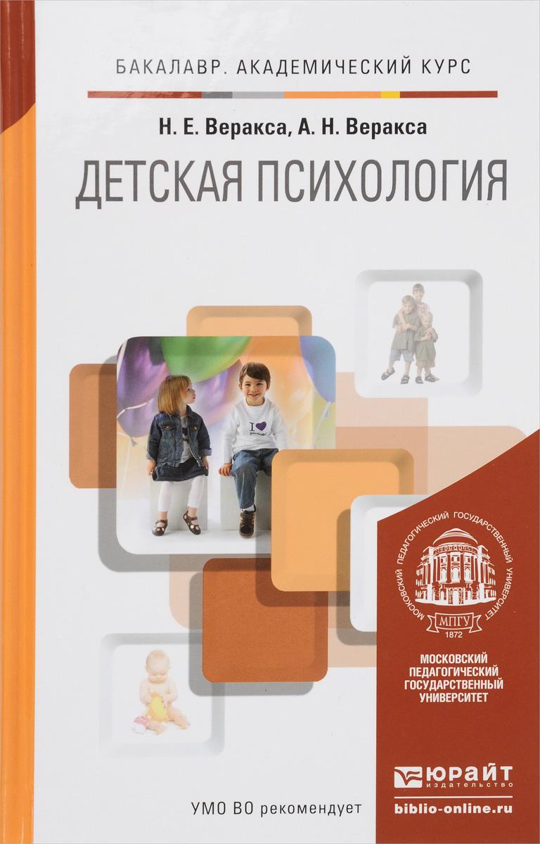 Детская психология. Учебник