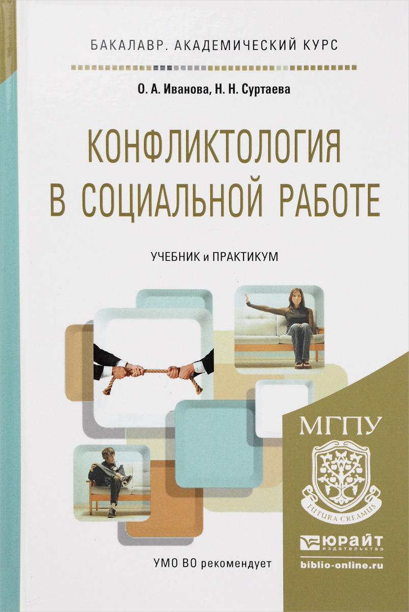 Конфликтология в социальной работе. Учебник и практикум