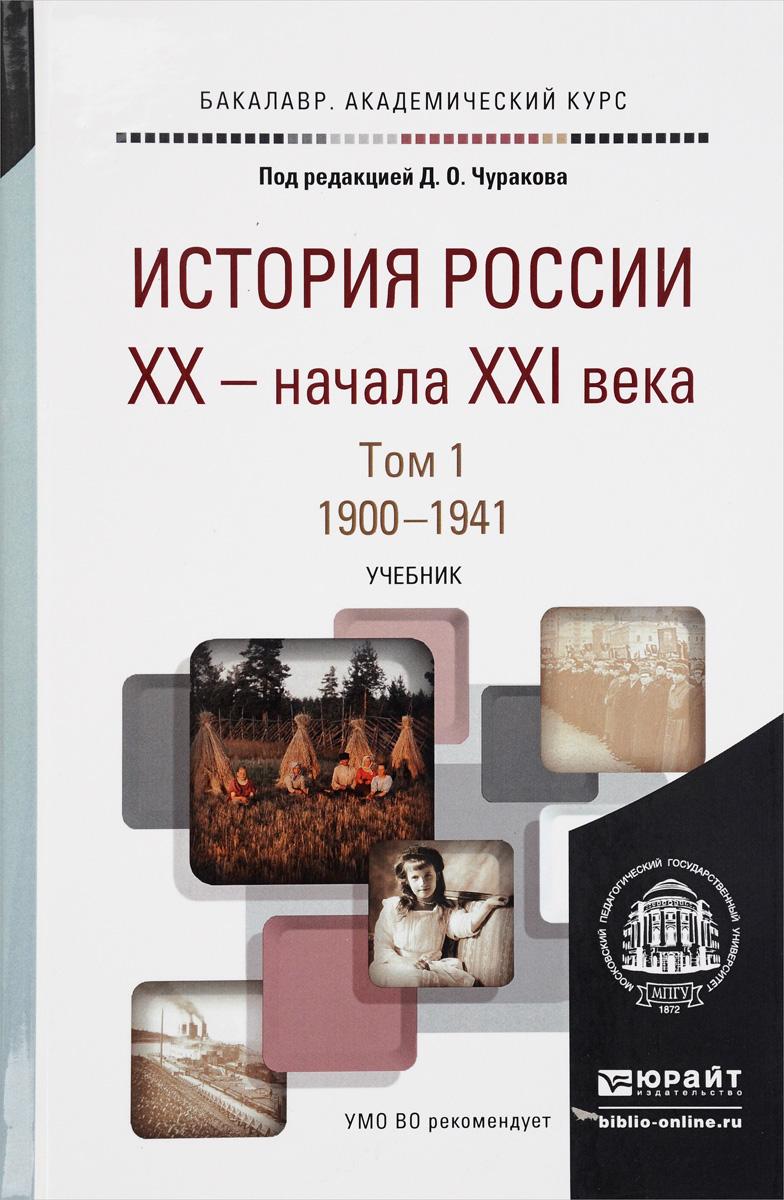 История России XX - начала XXI века. В 2 томах. Том 1. 1900-1941. Учебник